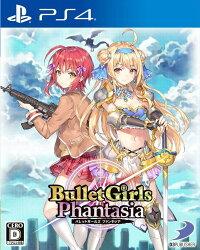 バレットガールズ ファンタジア PS4版