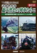 よみがえる総天然色の列車たち 第2章 22 蒸気機関車篇<後編> 奥井宗夫8ミリフィルム作品集【完結編】