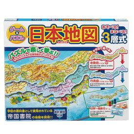 ゲーム&パズル日本地図