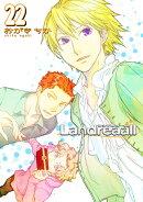 Landreaall 22巻