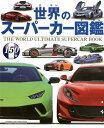 世界のスーパーカー図鑑 150台