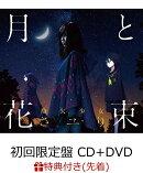 【先着特典】月と花束 (初回限定盤 CD+DVD) (クリアファイル付き)