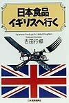 日本食品イギリスへ行く