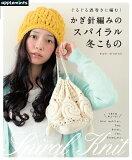 かぎ針編みのスパイラル冬こもの (Asahi original)