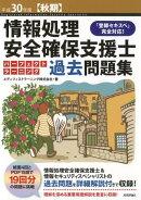 情報処理安全確保支援士パーフェクトラーニング過去問題集(平成30年度【秋期】)
