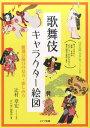 歌舞伎キャラクター絵図 厳選53演目の見方・楽しみ方 [ 辻村章宏 ]