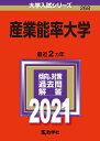 産業能率大学 2021年版;No.268 (大学入試シリーズ) [ 教学社編集部 ]