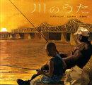 【謝恩価格本】川のうた