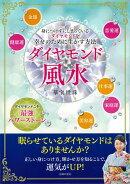 【バーゲン本】ダイヤモンド風水