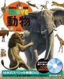 DVD付 動物 新訂版