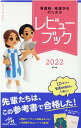 看護師・看護学生のためのレビューブック 2022 [ 岡庭 豊 ]