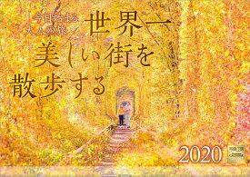 世界一美しい街を散歩する 今日始まる大人の旅 2020年 カレンダー 壁掛け