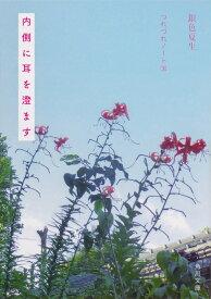 内側に耳を澄ます つれづれノート36 (角川文庫) [ 銀色 夏生 ]