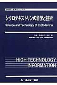 シクロデキストリンの科学と技術 (新材料・新素材シリーズ) [ 寺尾啓二 ]
