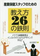 産業保健スタッフのための教え方26の鉄則