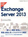 ひと目でわかるExchange Server 2013 (TechNet ITプロシリーズ) [ エディフィストラーニング株式会社 ]