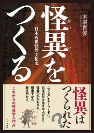 怪異をつくる 日本近世怪異文化史 [ 木場 貴俊 ]