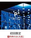 """【先着特典】Perfume 8th Tour 2020""""P Cubed""""in Dome (初回限定盤) (特典内容未定)"""