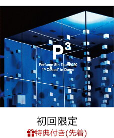 "【先着特典】Perfume 8th Tour 2020""P Cubed""in Dome (初回限定盤) (特典内容未定) [ Perfume ]"
