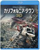 カリフォルニア・ダウン 3D&2D ブルーレイセット【Blu-ray】
