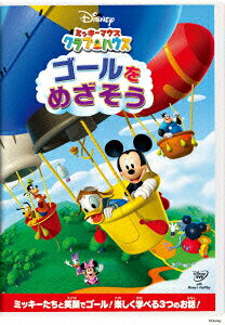 ミッキーマウス クラブハウス/ゴールをめざそう 【Di...
