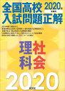 2020年受験用 全国高校入試問題正解 理科・社会 [ 旺文社 ]