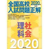 全国高校入試問題正解理科・社会(2020年受験用)