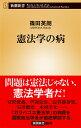 憲法学の病 (新潮新書) [ 篠田 英朗 ]