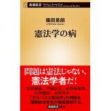 憲法学の病 (新潮新書)