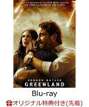 【楽天ブックス限定先着特典+先着特典】グリーンランドー地球最後の2日間ー【Blu-ray】(L判ブロマイド+オリジナル絆…