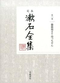 定本漱石全集(第2巻) 倫敦塔 [ 夏目漱石 ]