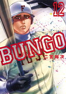 BUNGO─ブンゴ─ 12