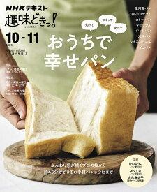 知って つくって 食べて おうちで幸せパン (趣味どきっ!) [ ひの ようこ ]