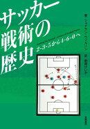 サッカー戦術の歴史
