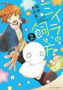 ミイラの飼い方(2) (アクションコミックス COMiCO BOOKS) [ 空木かける ]