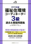 福祉住環境コーディネーター3級過去&模擬問題集(2013年版)