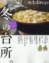 四季dancyu 冬の台所。