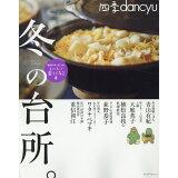 四季dancyu 冬の台所。 (プレジデントムック)