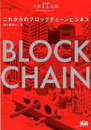 これからのブロックチェーンビジネス
