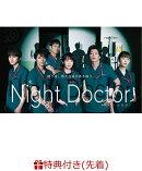 【先着特典】ナイト・ドクター DVD-BOX(B6クリアファイル2枚セット)