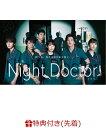 【先着特典】ナイト・ドクター DVD-BOX(B6クリアファイル2枚セット) [ 波瑠 ]