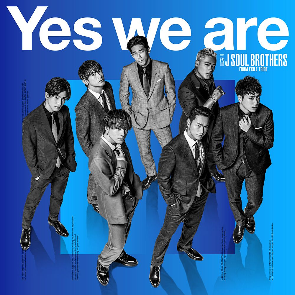 Yes we are (CD+スマプラ) [ 三代目J Soul Brothers from EXILE TRIBE ]