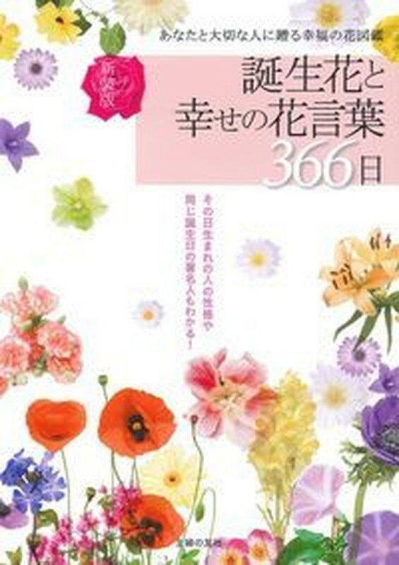 新装版 誕生花と幸せの花言葉366日 [ 徳島康之 ]
