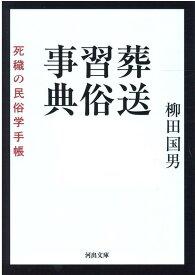 葬送習俗事典 死穢の民俗学手帳 (河出文庫) [ 柳田 国男 ]