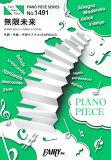 無限未来 (PIANO PIECE SERIES)