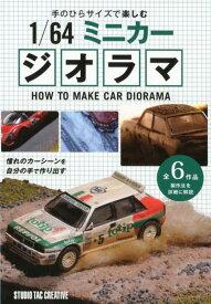 手のひらサイズで楽しむ1/64ミニカージオラマ HOW TO MAKE CAR DIORAMA