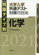 問題タイプ別大学入学共通テスト対策問題集 化学(2021)