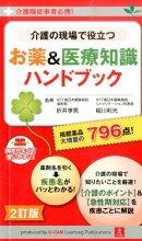 2訂版 介護の現場で役立つ お薬&医療知識ハンドブック