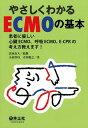 やさしくわかるECMOの基本 患者に優しい心臓ECMO、呼吸ECMO、E-CPRの考え方教えます! [ 氏家 良人 ]