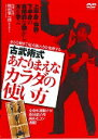 DVD>古武術式あたりまえなカラダの使い方 小さな動きで最大限の力を発揮する (<DVD>) [ 岡田慎一郎 ] ランキングお取り寄せ
